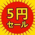 5円セール