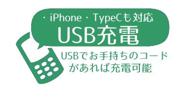USB充電対応